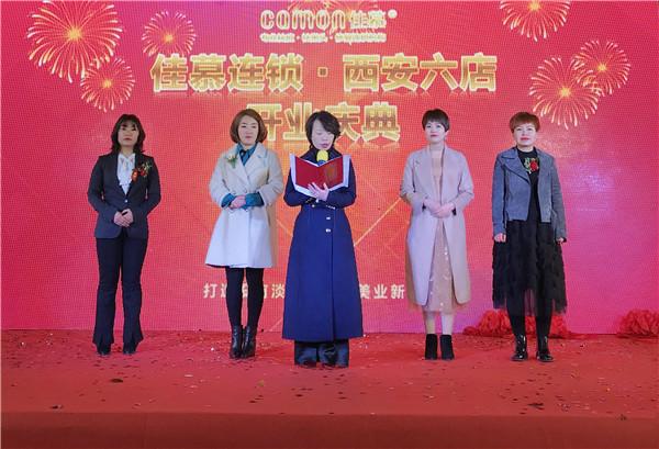 雅蒂集团佳慕连锁携环球华裔小姐恭祝西安六店开业兴隆!火爆全城!
