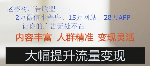 老榕树网盟20.5.png