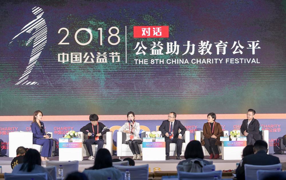第八届中国公益节闭幕,雪山金融荣获2018年度责任品牌奖-焦点中国网