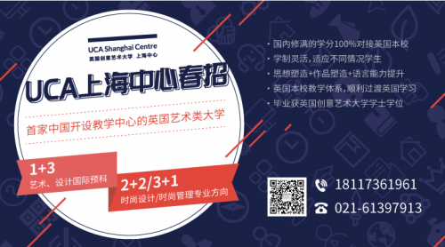 UCA上海中心大学国际本科(2+2/3+1)自主招生补录极少量名额