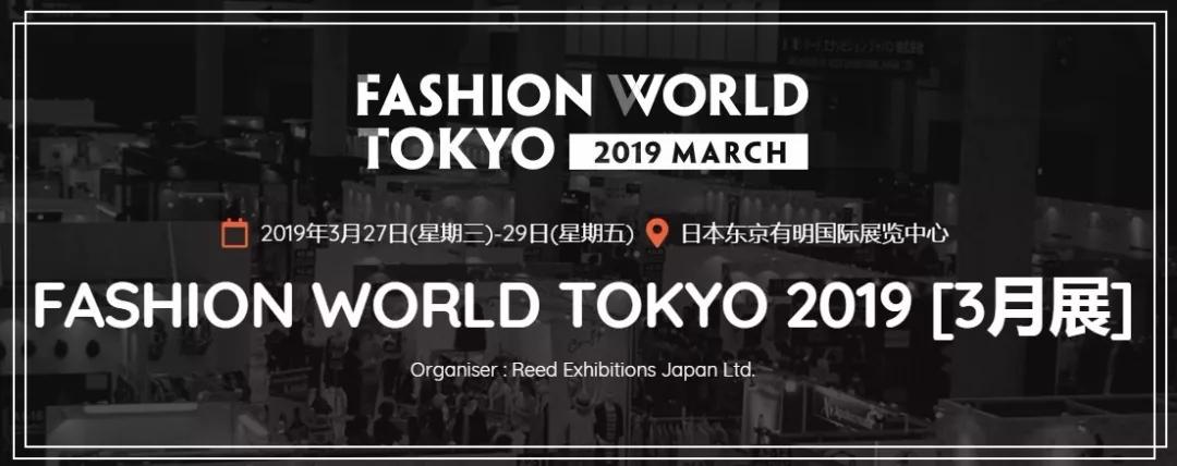 千万不可错过!日本规模最大时尚产业商贸展将于3月27~29日开展
