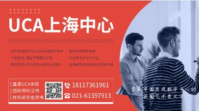 UCA上海中心时尚管理专业职业发展及就业岗位