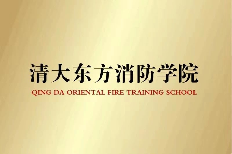 国内首家消防职业技术高等院校清大东方消防学院正式挂牌成立-焦点中国网