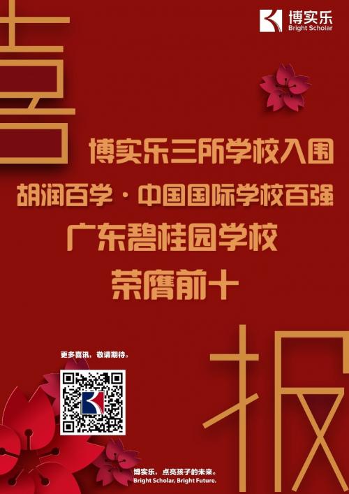 博实乐三所学校入围胡润百学国际学校百强,广东碧桂园学校荣膺前十!