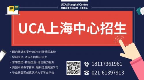 UCA上海中心时尚管理专业-英国艺术留学申请攻略大全