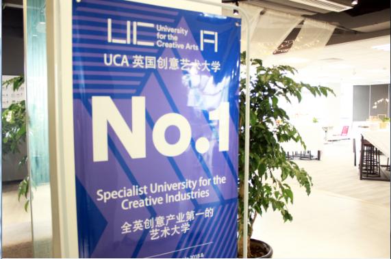 英国创意艺术大学排名如何?