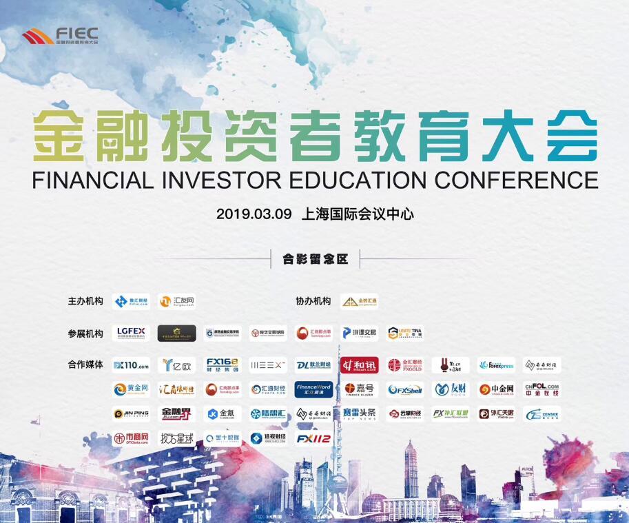 2019金融投资者教育大会在上海国际会议中心圆满落幕