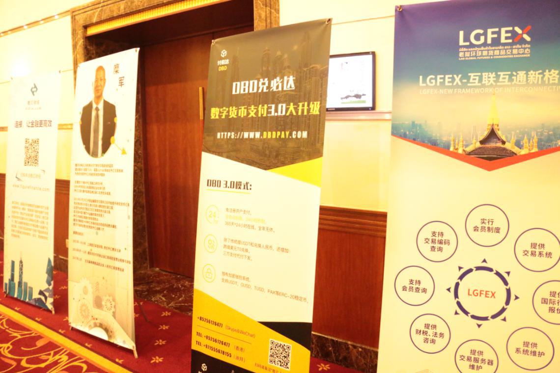 老挝环球期货赞助金融投资者教育大会 行业专家参与 干货满满-焦点中国网