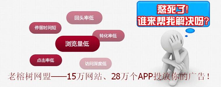 老榕树网盟15.4.jpg