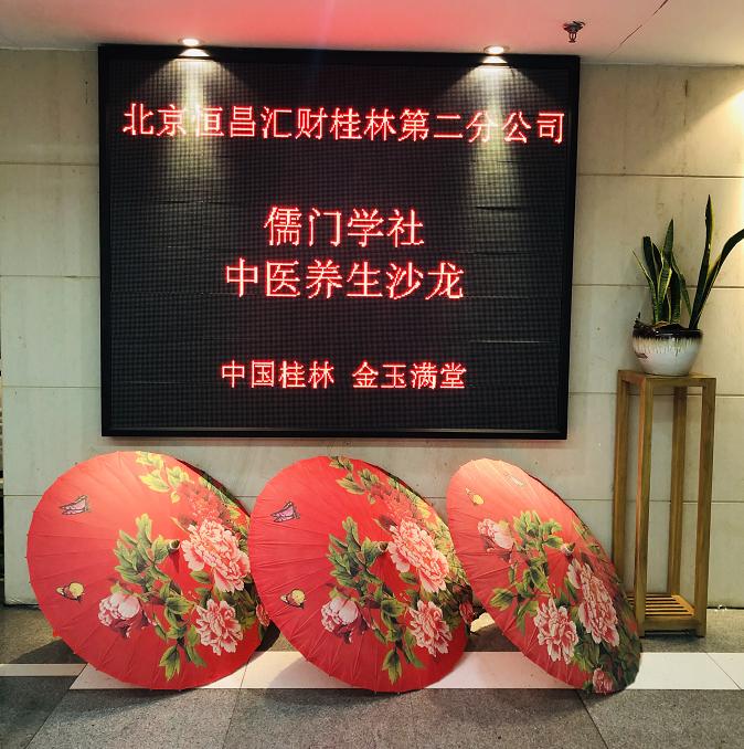 """儒门学社中医养生沙龙 共话养生之""""道"""""""
