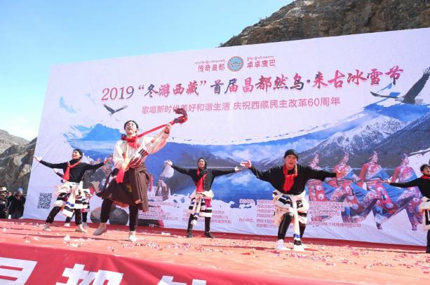 """終于等來了!2019""""冬游西藏""""首屆昌都 然烏·來古冰雪節盛大開幕"""