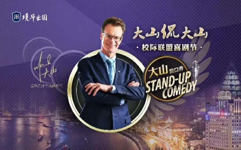 2019校际联盟喜剧节《大山侃大山》上海站成功举办