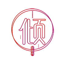 倾-彩妆秀(1)-03.png