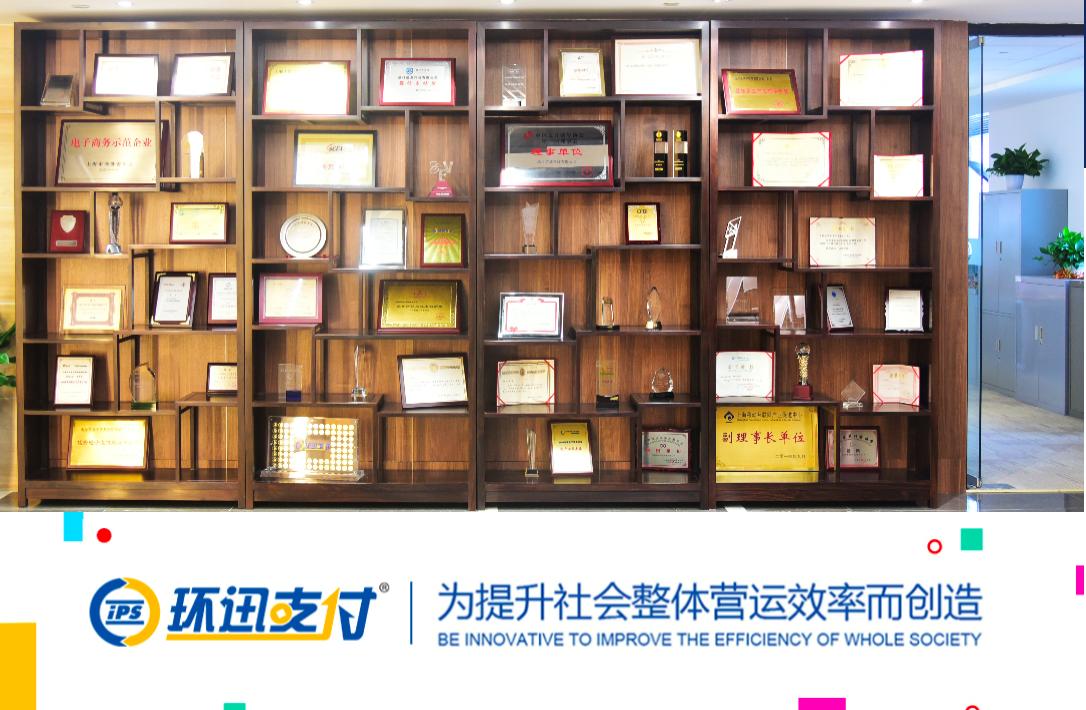 环迅支付响应新规 有序合规稳步前行-焦点中国网