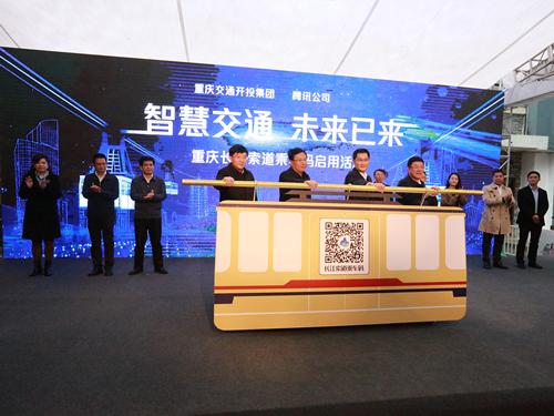 重庆长江索道景区腾讯乘车码启动仪式1.jpg