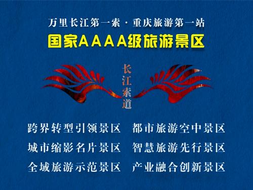 万里长江第一索·重庆旅游第一站,长江索道景区.jpg