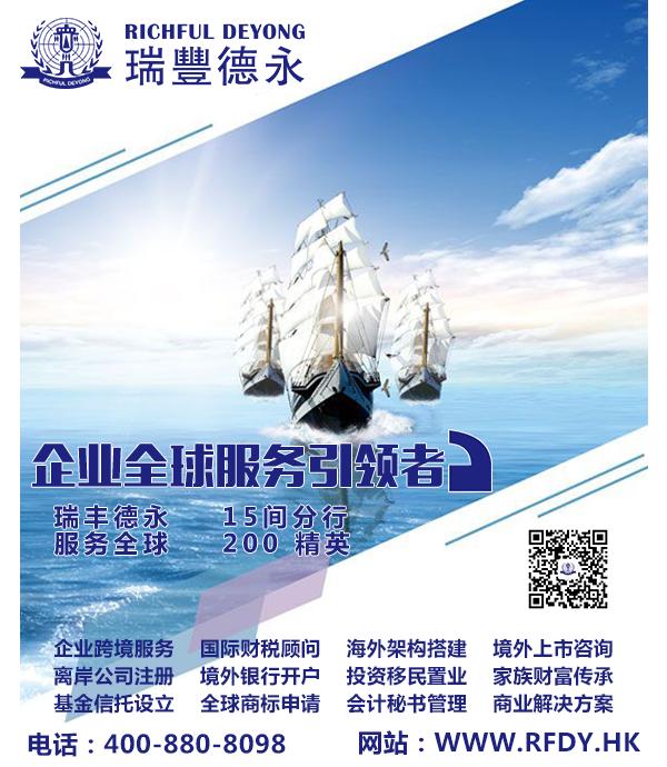 注册香港公司税务政策与税率有什么优势