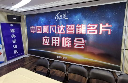 中国阿凡达智能名片应用峰会在北京举行