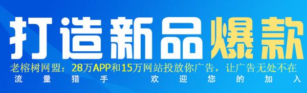 老榕树网盟12.4.png