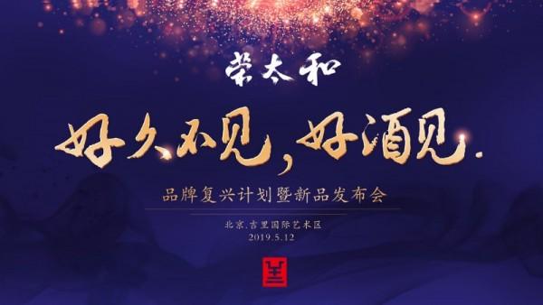 酱令未来 荣太和王氏家酱酒新品新闻发布会在北京隆重举行