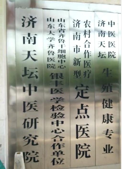 济南天坛中医医院开启智慧医疗-焦点中国网