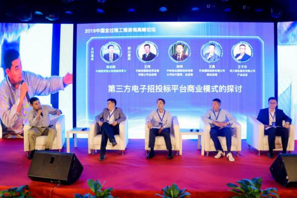 2019第三方电子招投标平台商业模式的探讨高峰论坛