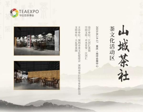 聚焦热点 华巨臣第10届重庆茶博会将于6月14日盛大启航!-焦点中国网