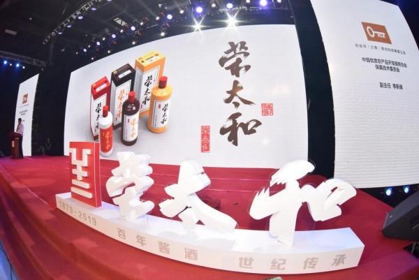 荣太和品牌升级启用新LOGO 品味传承历久弥新