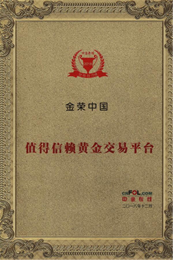 """荣获""""值得信赖黄金交易平台""""?#20445;?#37329;荣中国品牌实力再受肯定"""