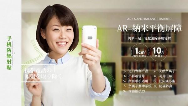 5P-手機防輻射貼.jpg