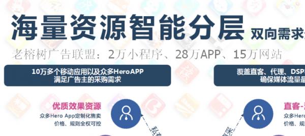 老榕树网盟18.5.png