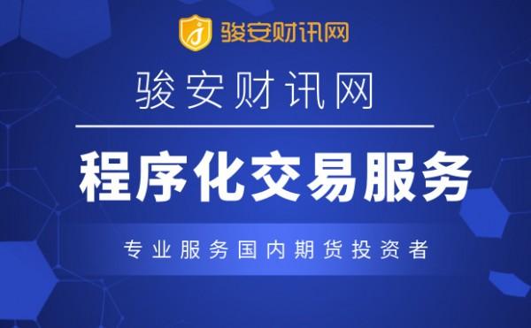 骏安财讯网定位程序化交易,专业服务国内期货投资