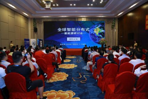 祝贺DEC新能源生态研讨会圆满成功