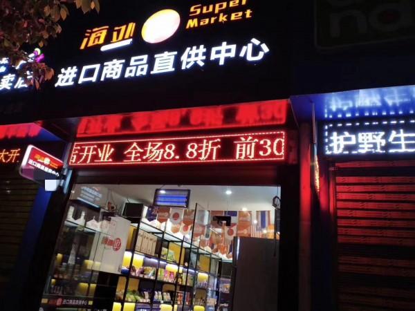 海外街进口商品超市进口食品进货渠道共享世界美妙产品
