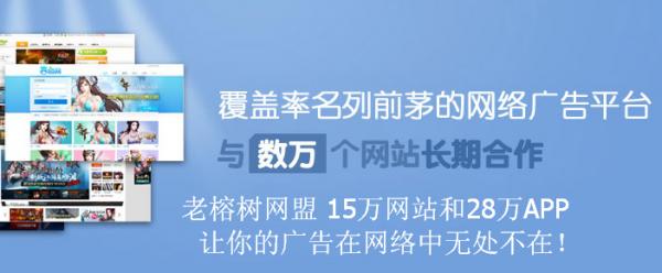 老榕树网盟14.3.png