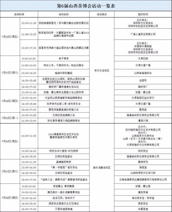 以茶为名,相约三晋 | 华巨臣第六届山西茶博会即将启幕! 2019-07-17 14:16-焦点中国网