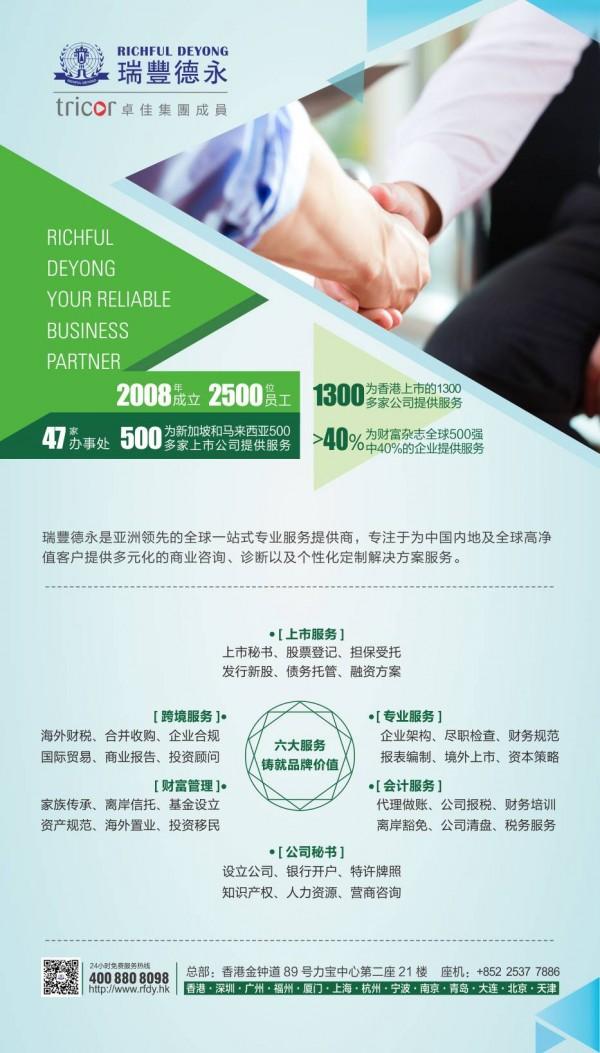 成为香港税收居民应对开曼群岛、英属维尔京群岛经济实质法