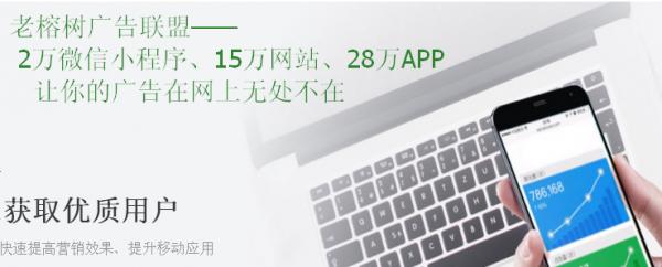 老榕树网盟22.4.png