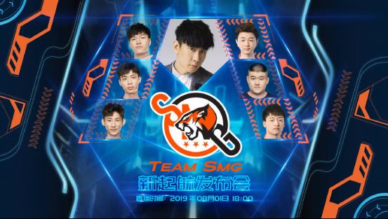 林俊杰成立TeamSMG,17Gaming喜迎品牌升级,攀升相伴同战新征程!271.png
