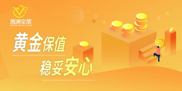 万洲金业:黄金产品备受青睐 投资理财不二选择