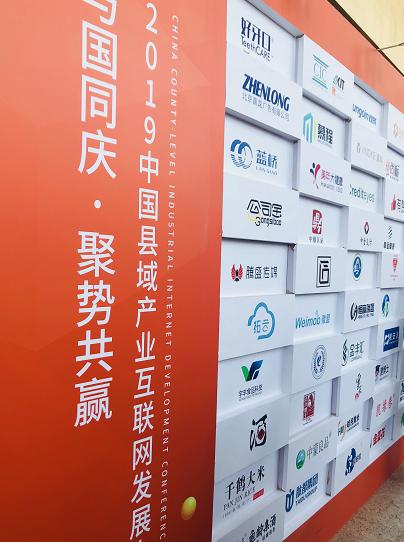 漢唐公司寶受特邀出席2019中國縣域產業互聯網大會