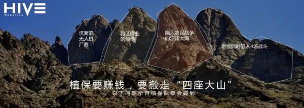 """蜂巢科技创始人吴国宁:植保队要赚钱,必须搬走""""四座大山"""""""