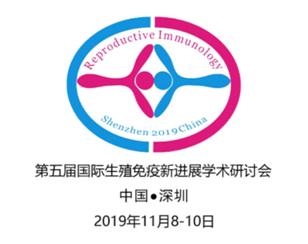 深圳免疫中心