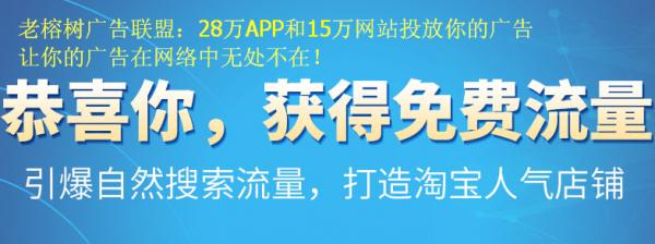 老榕树网盟11.4.png