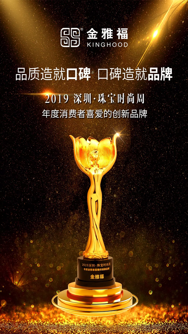 """祝贺金雅福获评""""2019深圳•珠宝时尚周'年度消费者喜爱的创新品牌'"""""""