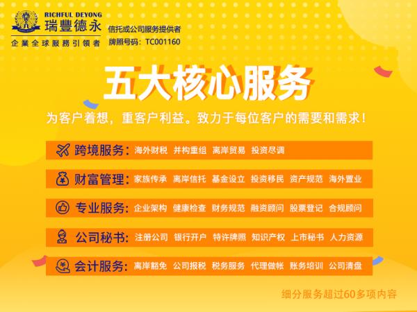 香港公司如何利用自身优?#24179;?#20302;税务成本?