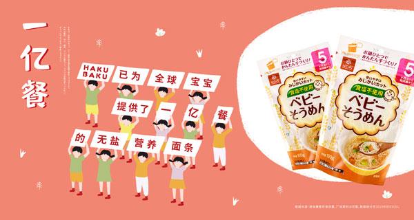 一亿餐微淘banner3.jpg