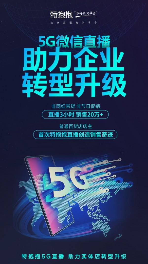 5G时代新商业机遇,微信直播为小微企业助力