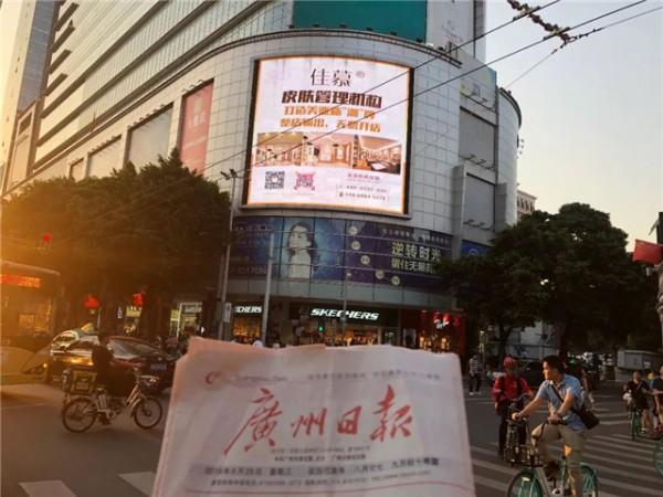 佳慕连锁强势入驻广州北京路五月花广场大屏幕,与国同庆