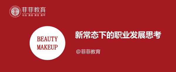 菲菲学校刘至轩:关于新常态下职业发展的思考